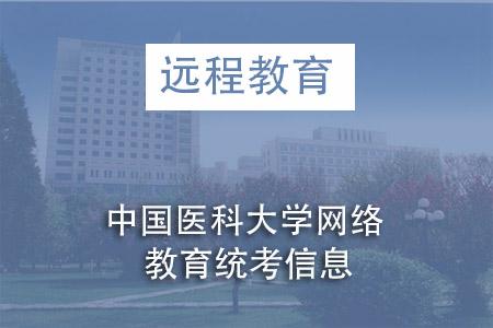 中国医科大学网络教育统考信息