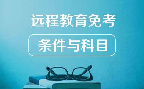 广东远程教育免考条件及免考科目