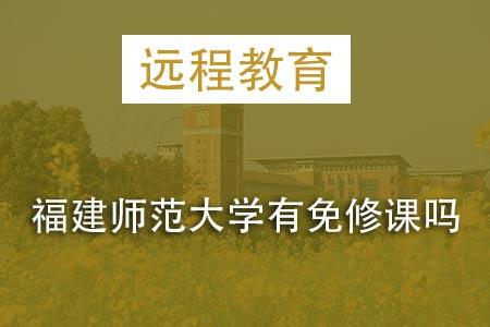 福建师范大学网络教育有免修课吗