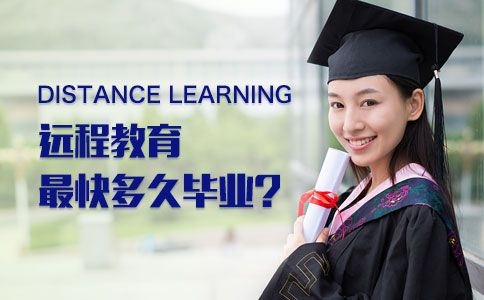 远程教育多久毕业