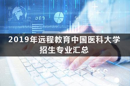 2020年遠程教育中國醫科大學招生專業匯總