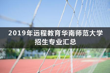2020年远程教育华南师范大学招生专业汇总
