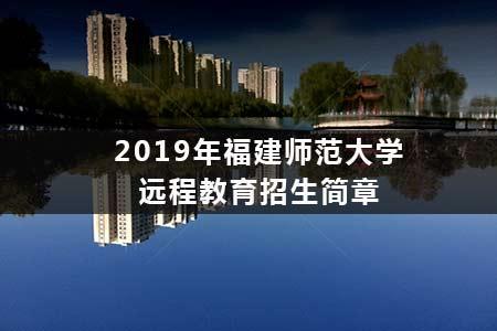 2020年福建師范大學遠程教育招生簡章