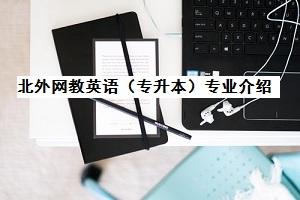 北京外国语大学网络教育学院专业介绍:英语(专升本)