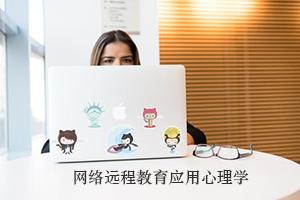 南京大学网络教育特色专业,应用心理学(本科)