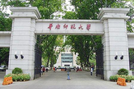 2020年华南师范大学专插本招生简章