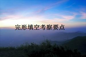 广东专升本英语完形填空考察的要点主要有哪些?