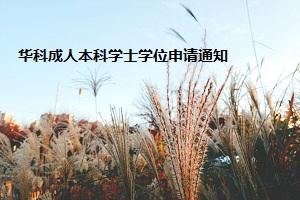 华中科技大学关于成人教育、网络教育学士学位申报有关事宜的通知