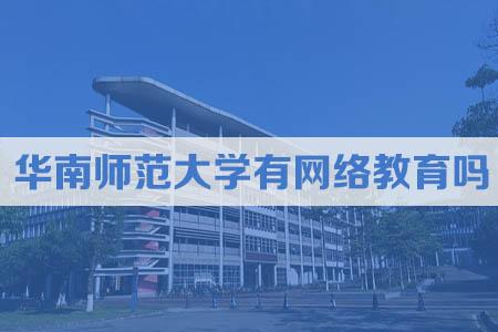 華南師范大學有網絡教育嗎