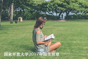 武汉市广播电视大学2020年春季招生简章