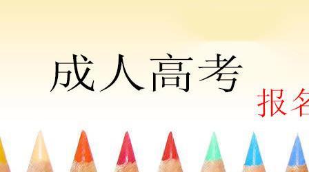 今年深圳成考报名时间及现场确认时间