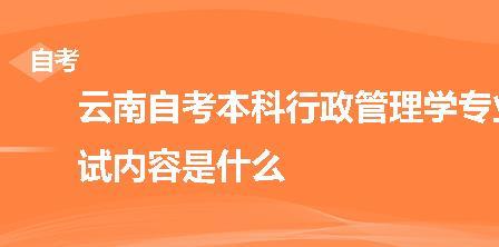 云南自考本科行政管理学专业考试内容是什么