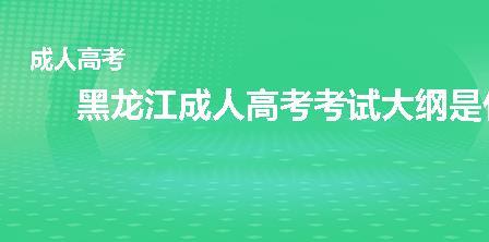 黑龙江成考考试大纲是什么