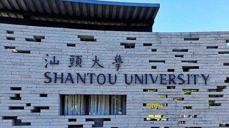 汕頭大學怎么樣現在全國排名多少?汕頭大學實力如何