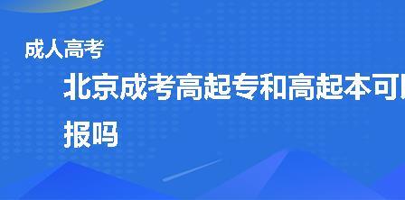 北京成考高起专和高起本可以兼报吗