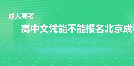 高中文凭能不能报名北京成考?