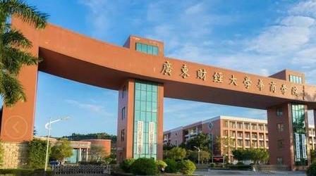 广东财经大学华商学院怎么样?排名第几?学费多少?就业情况如何