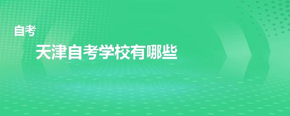 天津自考学校有哪些