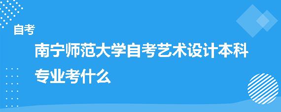 南宁师范大学自考艺术设计本科专业考什么