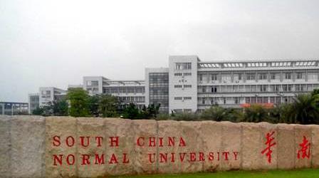 华南师范大学是211吗?多少分可以考上?排名第几?优势专业