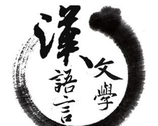 漢語言文學專業就業方向及就業前景分析,漢語言文學專業大學排名