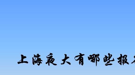 上海夜大有哪些学校名单揭秘?上海夜大报名条件有哪些学费贵不贵?