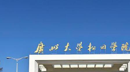 廣州大學松田學院怎么樣學費貴嗎?是幾本優勢專業有哪些?