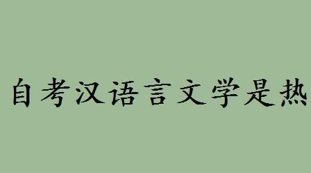 自考漢語言文學是熱門專業嗎?自考漢語言文學難嗎就業前景如何