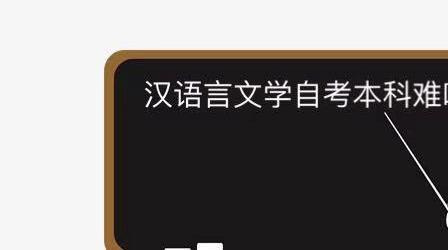 漢語言文學自考本科科目有哪些?難度大嗎漢語言文學就業前景怎樣