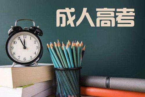 成人高考毕业之后可以继续报考研究生考试吗