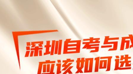 深圳自考和成考如何选择?哪个含金量更高