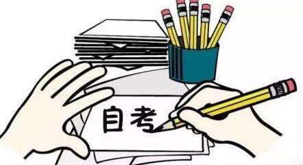 深圳自学考试报名流程?