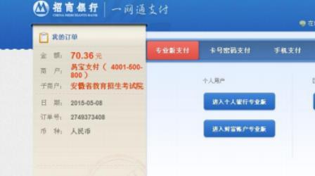 安徽自考网上报名时间是什么时候在哪里?报考和网上缴费流程介绍