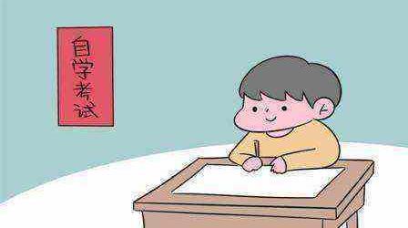 深圳自學考試低學歷怎么提升到自考本科