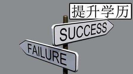 深圳成人高考学历提升