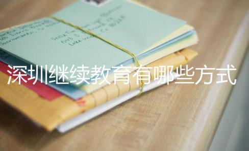 深圳繼續教育有哪些方式?深圳繼續教育怎么做?