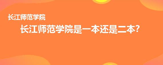 长江师范学院是一本还是二本