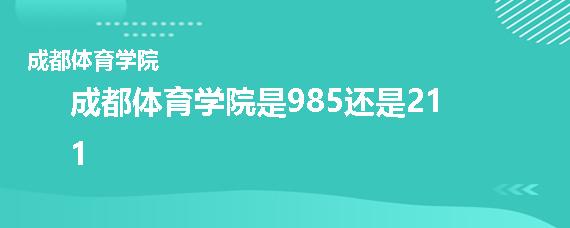 成都体育学院是985还是211