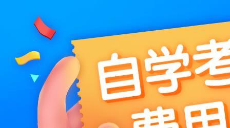 參加深圳自學考試需要交學費嗎?具體費用是多少