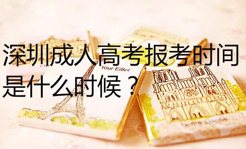 深圳成人高考報考時間是什么時候?