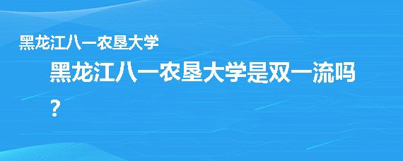 黑龙江八一农垦大学是双一流吗