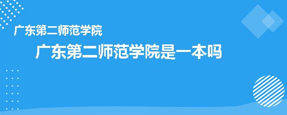 广东第二师范学院是一本吗