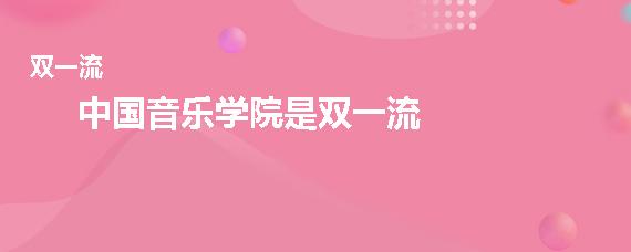 中国音乐学院是双一流吗