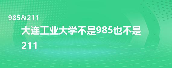 大连工业大学是985还是211