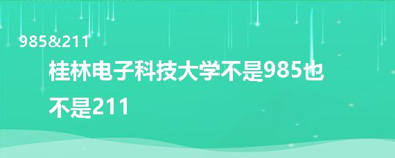 桂林电子科技大学是985还是211