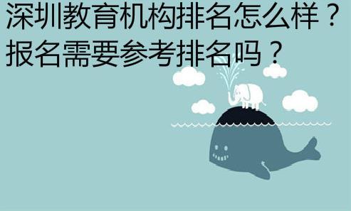 深圳教育机构排名怎么样?报名需要参考排名吗?