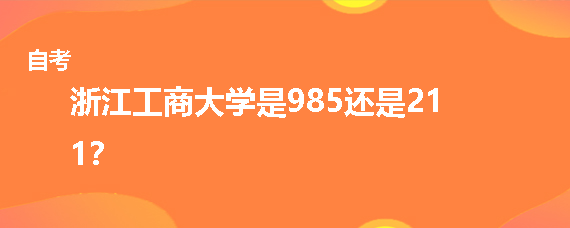 浙江工商大学是985还是211