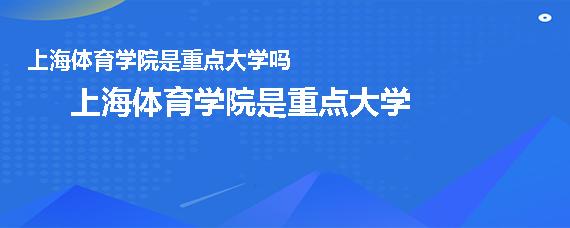上海体育学院是重点大学吗