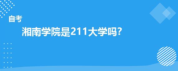 湘南学院是211大学吗