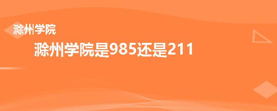 滁州学院是985还是211